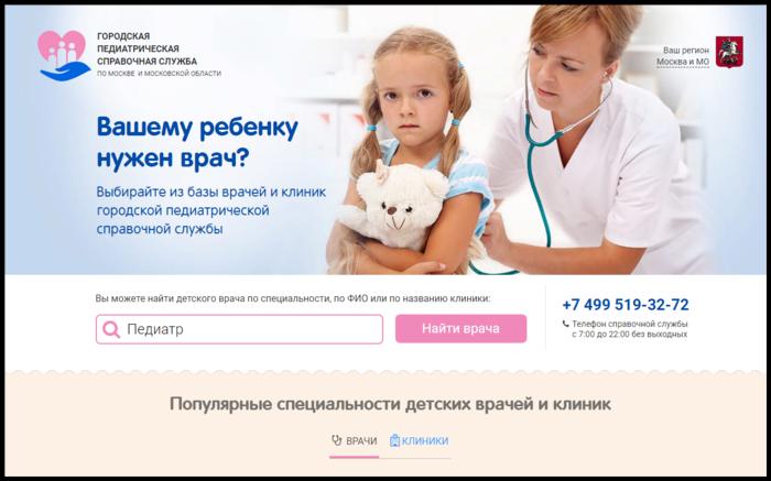 поиск педиатра через службу gorps.ru/4403711_Screen_Shot_102417_at_10_32_PM_001 (700x437, 234Kb)