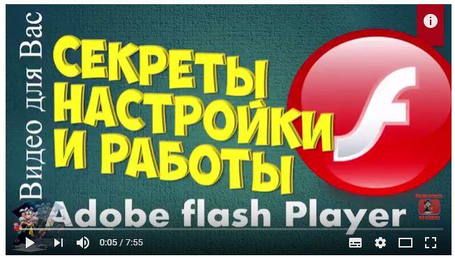(271) Плагин adobe flash player. Последний flash player - как настроить плагин - YouTube (653x370, 53Kb)