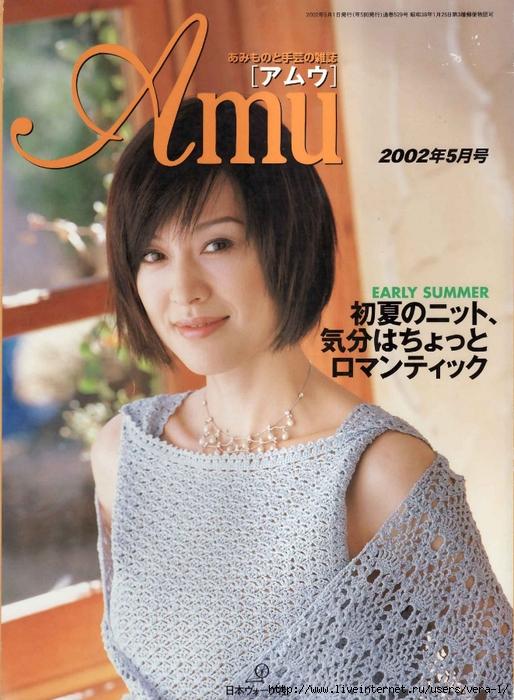 Amu 2002-05 (514x700, 313Kb)