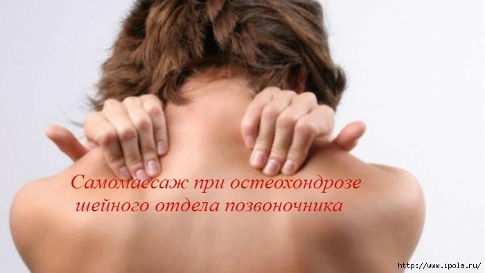 """alt=""""Самомассаж при остеохондрозе шейного отдела позвоночника""""/2835299_ (700x394, 127Kb)"""