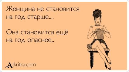 3364688_atkritka_1362259630_543 (425x237, 52Kb)