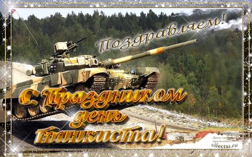 den_tankista-12-500 (500x312, 258Kb)