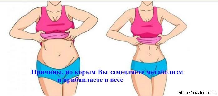 """alt=""""Причины, по которым Вы замедляете метаболизм и прибавляете в весе""""/2835299_Prichini_po_korim_Vi_zamedlyaete_metabolizm_i_pribavlyaete_v_vese (700x308, 108Kb)"""