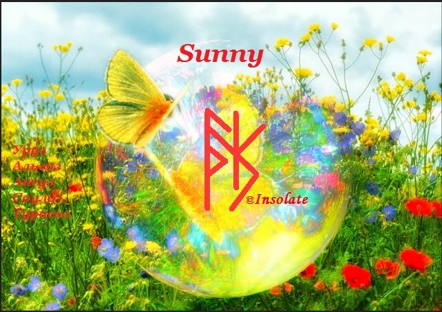 Sunny – чистка с элементами целительства (642x453, 295Kb)