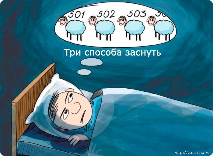 """alt=""""Три способа заснуть """"/2835299__1_ (700x511, 230Kb)"""