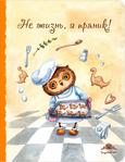 Превью РЎРћР'Р« (43) (539x700, 493Kb)