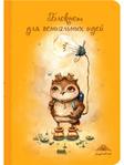 Превью РЎРћР'Р« (45) (525x700, 339Kb)