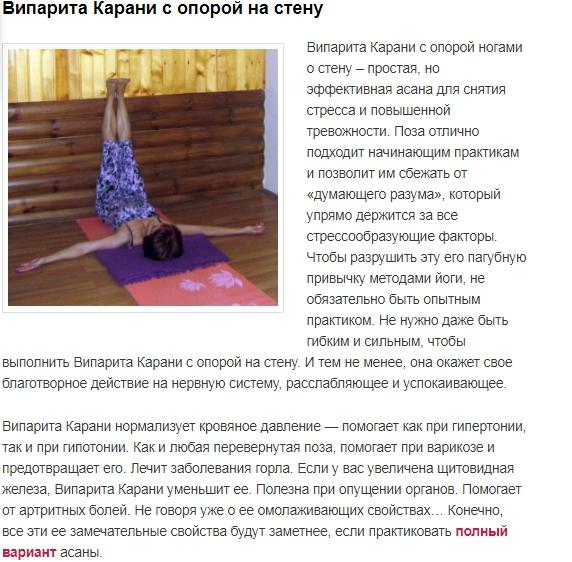 4709286_Ioga_pri_povishennoi_trevojnosti_10_poz_dlya_snyatiya_stressa__LFK_i_iogaterapiya__Ioga_dlya_zdorovya__Ioga_dlya_jenshin3__Google_Chrome (572x562, 270Kb)