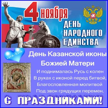 138097254_S__dnyom_edinstva_S_dnyom_Kazanskoy_ikonuy_Bozhiey_Materi__2_ (450x450, 95Kb)