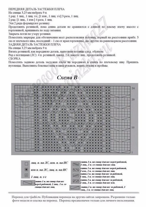 BBamPg8dajo (494x700, 274Kb)