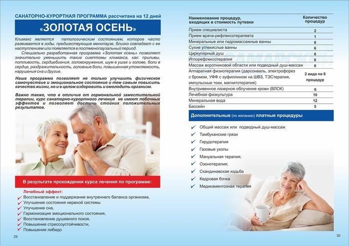 Возраст лечение симптом/6176589_3 (700x494, 217Kb)