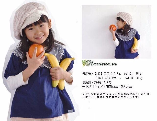 Зимний берет для девочки. Вязание крючком (1) (642x496, 192Kb)