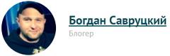 6209540_Savryckii_Bogdan (240x80, 15Kb)