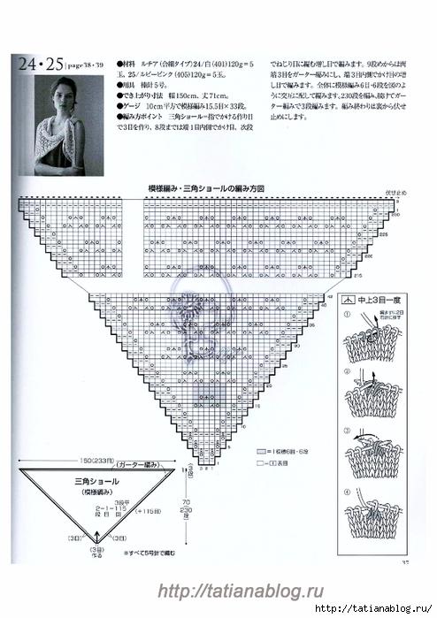 Page_00037 copy (494x700, 233Kb)