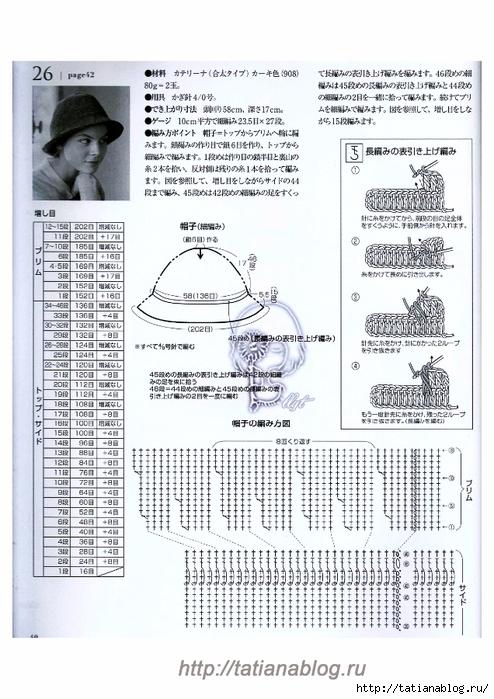 Page_00040 copy (494x700, 293Kb)