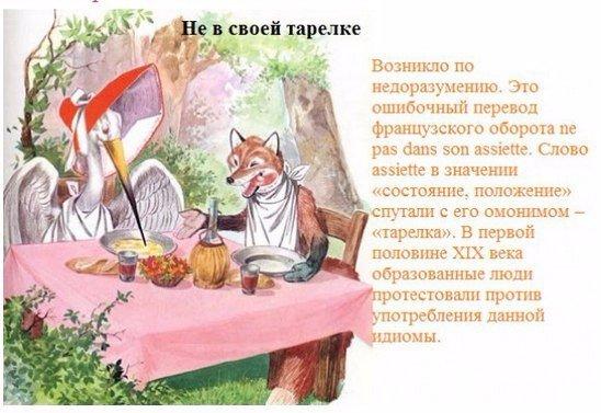 126240837_Istoriya_russkih_poslovic_i_pogovorok (548x377, 184Kb)