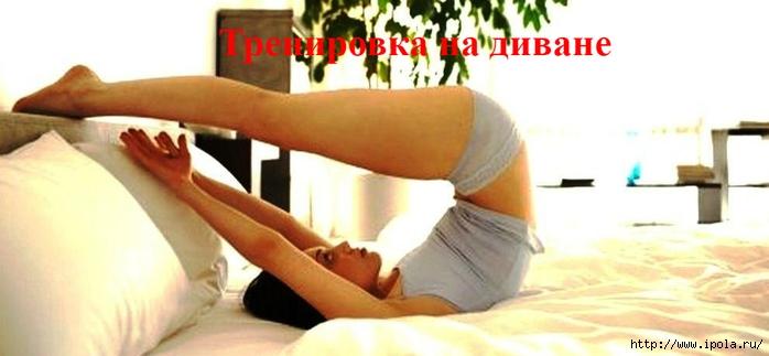 """alt=""""Тренировка на диване""""/2835299_TRENIROVKA_NA_DIVANE (700x323, 139Kb)"""