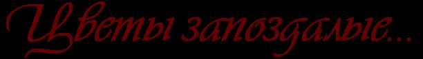 2835299_Cveti_zapozdalie (612x86, 12Kb)