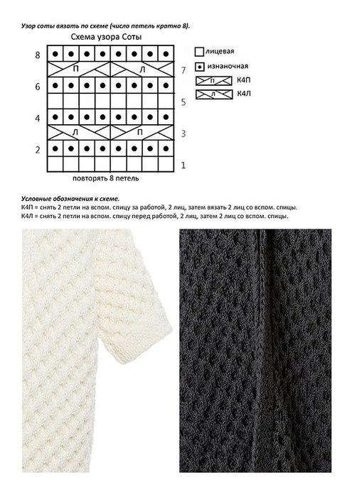 Образцы для вязания сотами 345