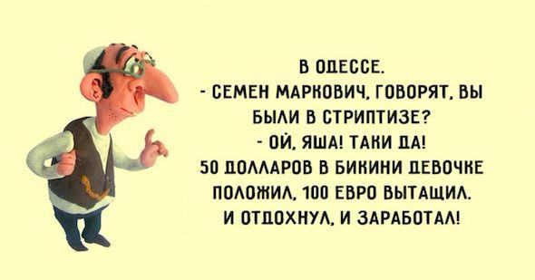 odesskie-anekdoty (590x309, 104Kb)