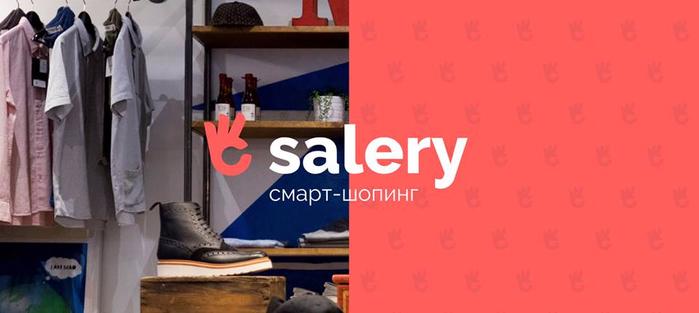 logo-Salery (700x313, 157Kb)