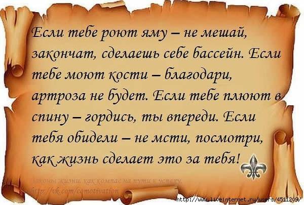 poleznii_soveti (600x405, 175Kb)