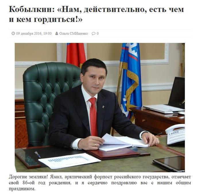 Для губернатора Ямала купили унитаз за восемь миллионов рублей