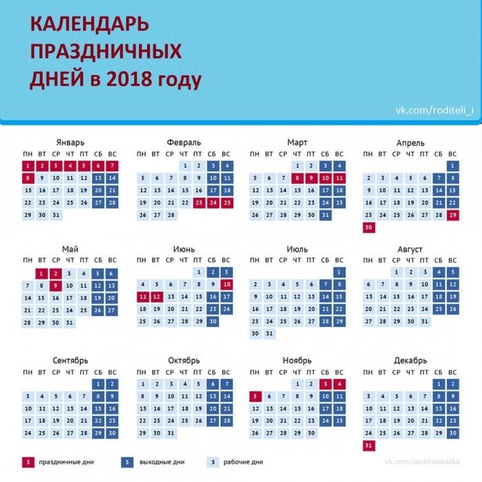Праздничные дни календарь года