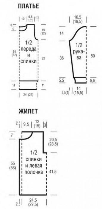 3937411_polosatoeteploeplateudlinennyyzhiletschemevyazaniespicamidlyazhenshchinplatyasarafany_0 (343x700, 90Kb)