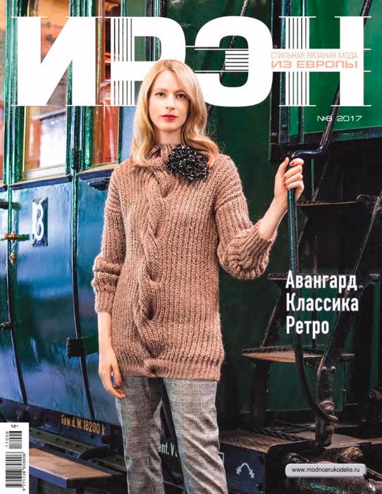 Журнал по вязанию ирэн 2017 330