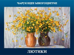 5107871_LUTIKI (250x188, 100Kb)
