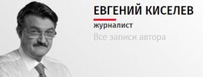 6209540_Kiselyov_Evgenii (290x110, 20Kb)