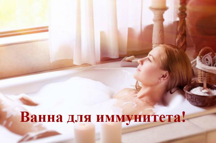 "alt=""Ванна для иммунитета!""/2835299__3_ (700x465, 221Kb)"