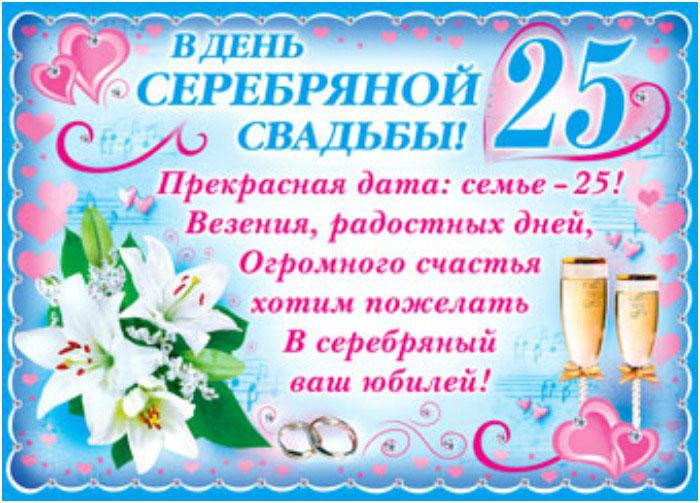 Серебряная свадьбаприкольные тосты и поздравления 97
