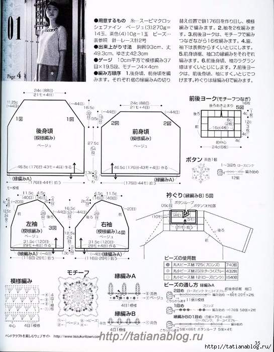 p0033 copy (545x700, 303Kb)
