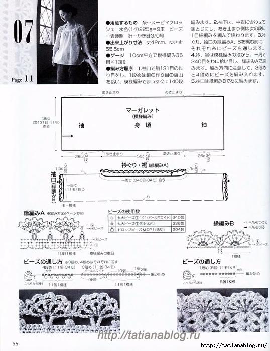 p0054 copy (538x700, 281Kb)