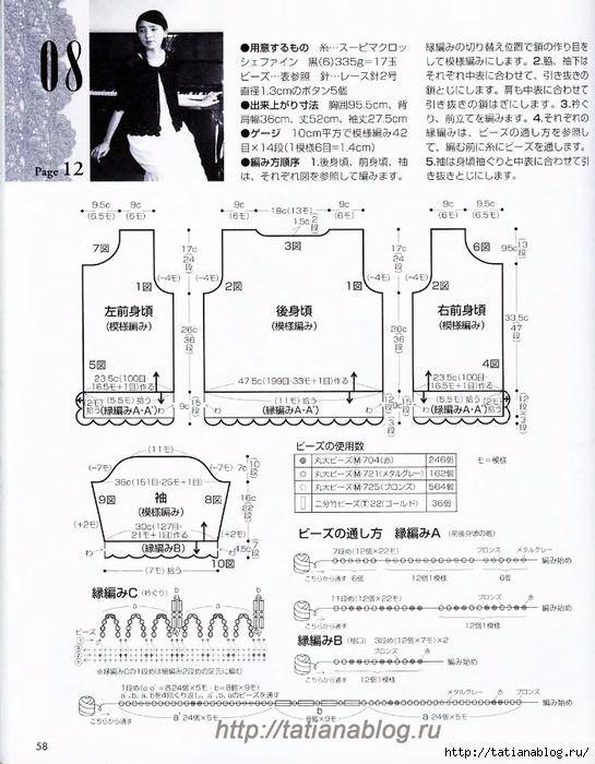 p0056 copy (545x700, 289Kb)