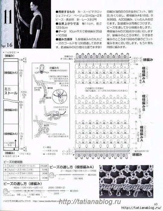 p0061 copy (540x700, 325Kb)