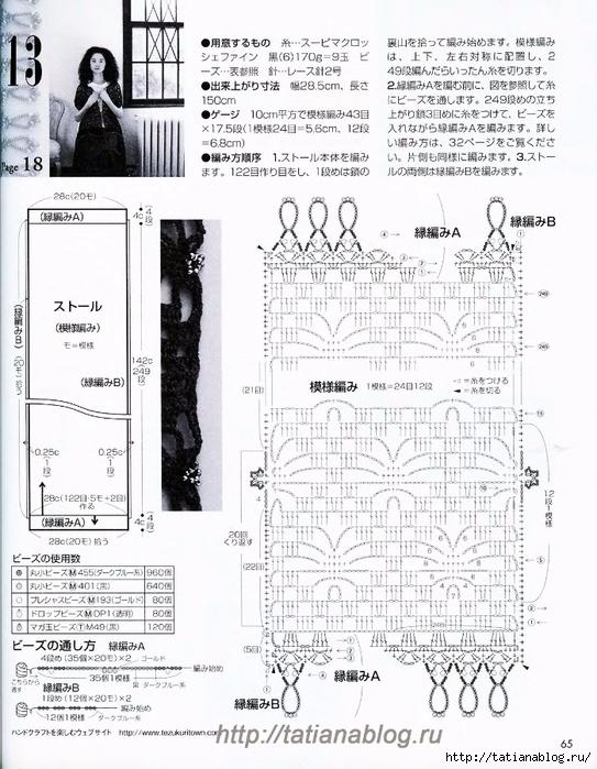p0063 copy (543x700, 309Kb)