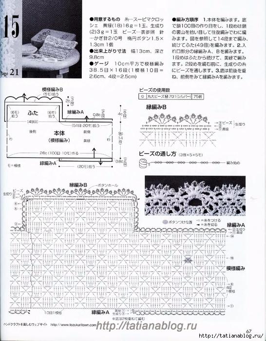 p0065 copy (546x700, 337Kb)