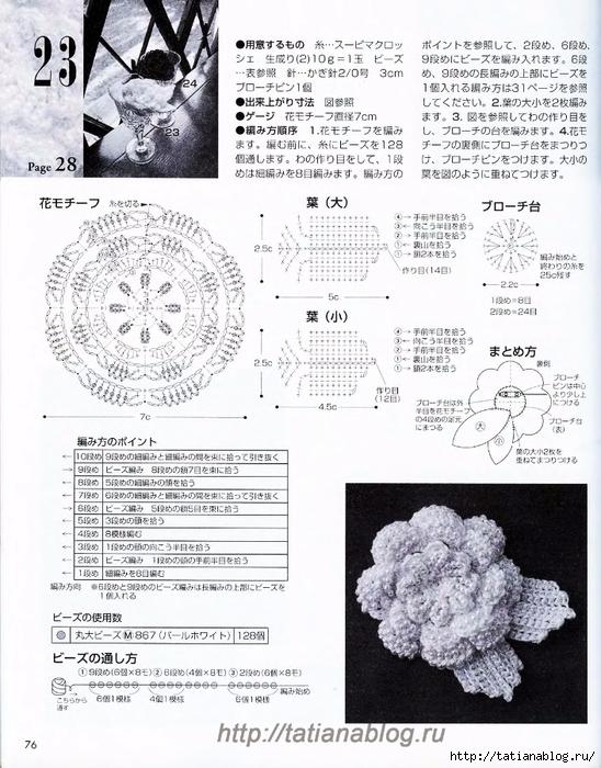 p0074 copy (548x700, 324Kb)