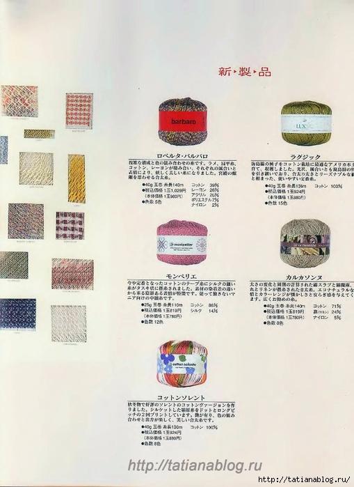 p0002 copy (509x700, 231Kb)
