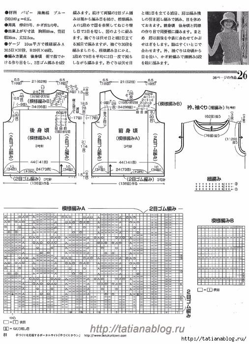 p0081 copy (507x700, 303Kb)
