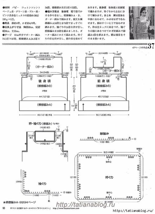 p0093 copy (507x700, 202Kb)