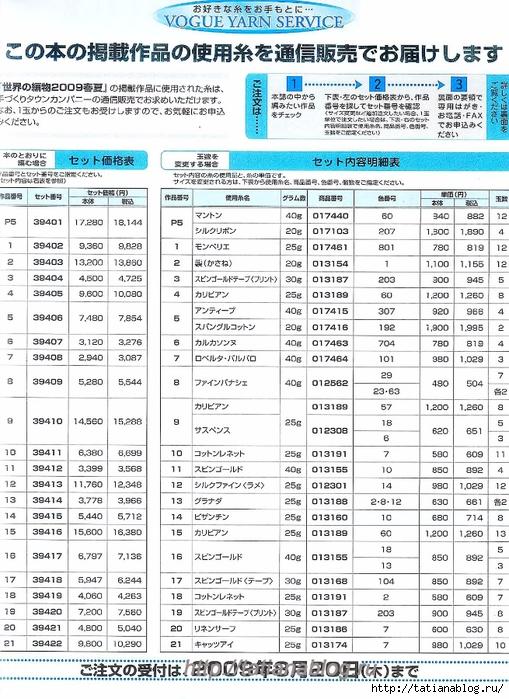 p0131 copy (509x700, 350Kb)