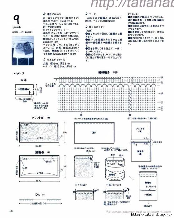 p0070 copy (558x700, 266Kb)