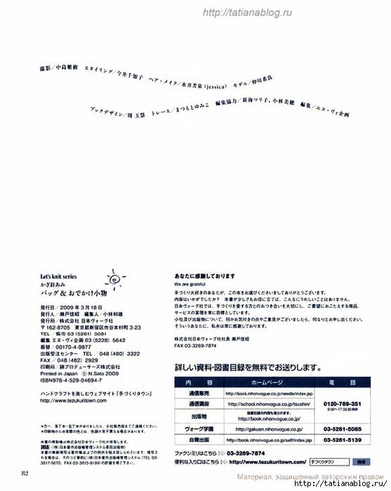 p0084 copy (557x700, 172Kb)