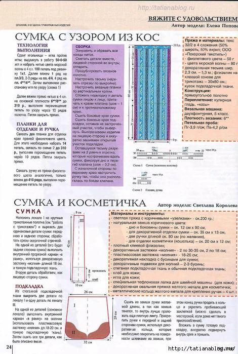 p0019 copy (470x700, 357Kb)