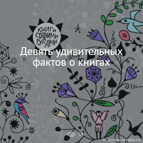9 фактов о книгах/3925073_1wpsJl0Am8g (490x489, 115Kb)