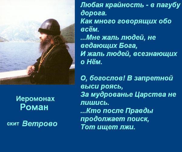 maks_ganz_i_tanja_mol_bogobortsam_stih_ieromonaha_romana_matushina_muz_podval_capella_reaktor_records_mashmet (600x500, 43Kb)